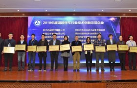 """伟龙金溢荣获""""2018年度道路停车行业技术创新示范企业""""荣誉大奖"""