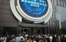 国家大数据(贵州)综合试验区展示中心正式开馆