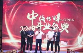 梦想同行 全新起航——中线传媒开业庆典盛大举行