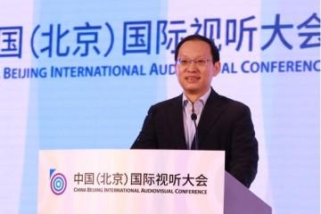 新视听新服务新未来——首届中国(北京)国际视听大会闭幕