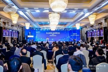 第二届中国工业互联网大赛在浙江余杭闭幕 附获奖名单