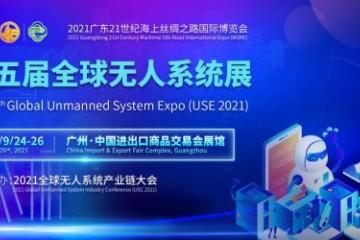 勇于创新,再启征程!9月广州2021第五届全球无人系统展即将上演