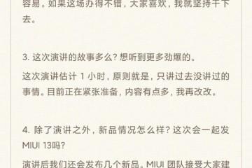 雷军8月10日做年度演讲MIUI13年底发布