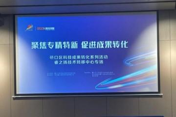硚口区科技成果转化系列活动 睿之扬技术转移中心专场顺利举办